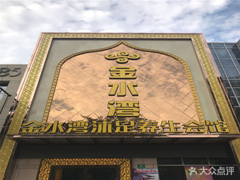 金水湾沐足养生会馆
