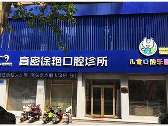 徐艳口腔诊所