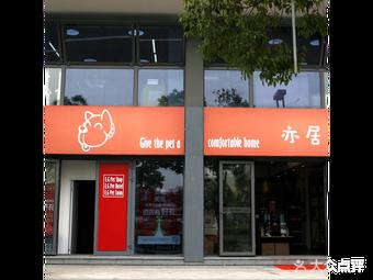 EG Pet动物小镇(浦江店)