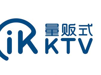 IK量贩式KTV