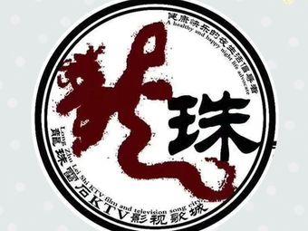 龙珠·雷石KTV影视歌城