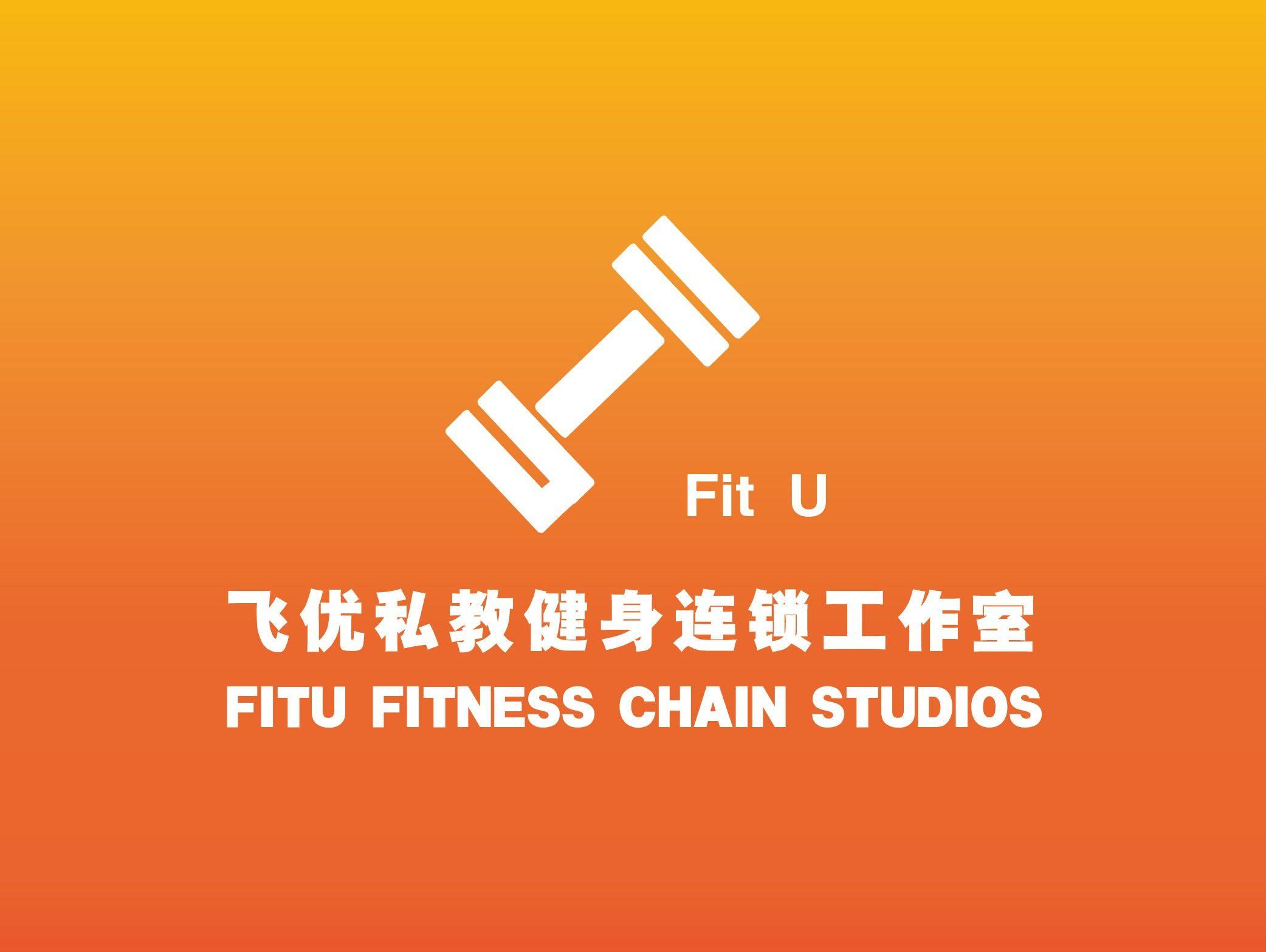 Fit U飞优私教健身工作室(胜太西路店)