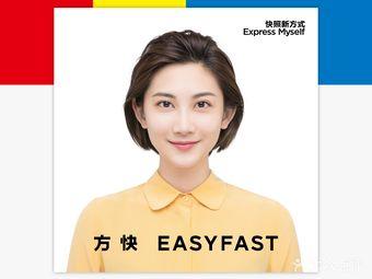 方快-照相馆(紫荆广场店)