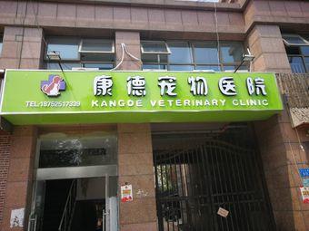 康德宠物医院(恒润郁州府店)