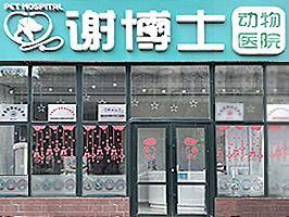 谢博士动物医院(长春繁荣路店)