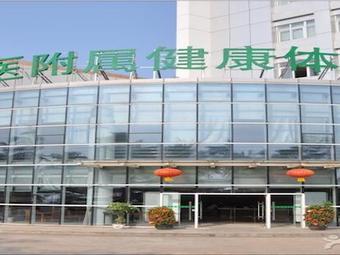 海南医学院附属健康体检中心