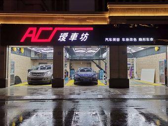 ACF瑷车坊(瑷颐湾店)