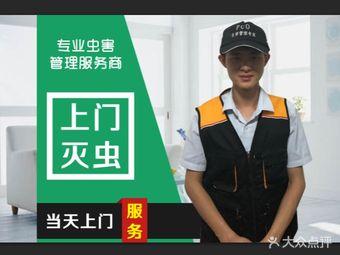 鑫缘虫控·防治蟑螂老鼠蚂蚁(秦淮店)