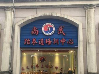 尚武跆拳道培训中心