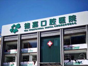 德嘉口腔医院