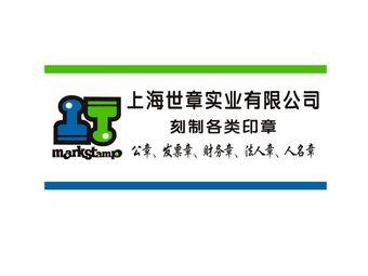 上海世章印章(世纪大道店)