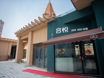 合悦咖啡棋牌网红馆(常州店)