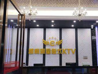 凯利雅量贩式KTV