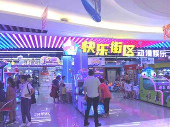 快乐街区动漫娱乐中心(金钟店)