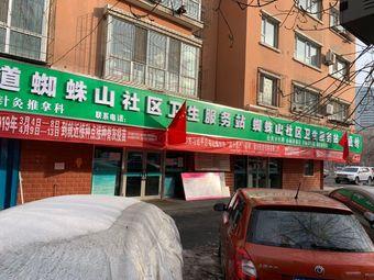 北京路街道蜘蛛山社区卫生服务站
