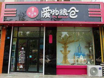 爱狗粮仓宠物店(金水路店)