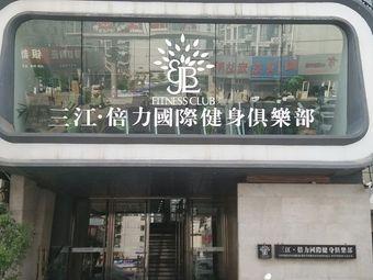 三江倍力国际健身俱乐部