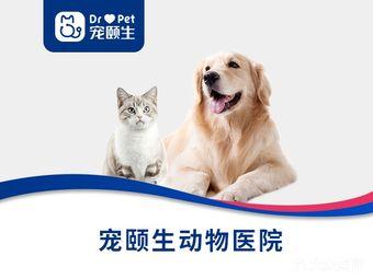 宠颐生维康宠物医院金丰店