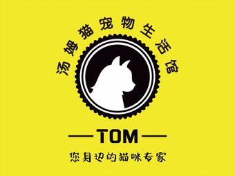TOM汤姆猫 猫舍(新区旗舰店)