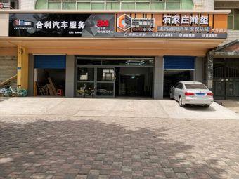 合利汽车服务(光华路店)