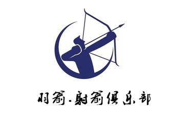 羽箭射箭俱乐部