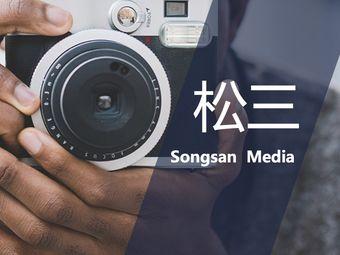 松三专业视频拍摄·剪辑·特效·MG动画