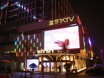 温莎KTV(官上店)