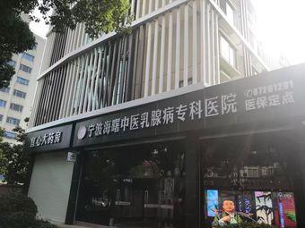 宁波海曙中医乳腺病专科医院