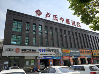 卢氏中医-国医艾灸养生馆