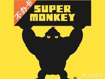 SUPERMONKEY超级猩猩(张扬路店)