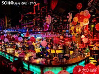 苏荷酒吧(嘉宾路店)