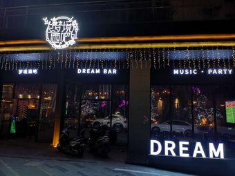 Dream Bar·梦境酒吧