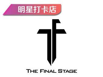 TFS剧场CLUB(定福庄店)