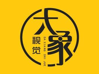 大象视觉(东盟商务区店)