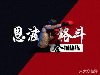 恩波格斗FIGHT GYM(天府二街店)