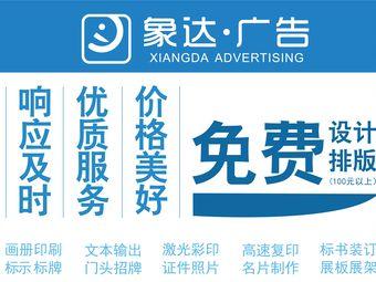 象达图文快印广告