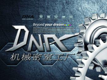 DNA精品密室(梁溪旗艦店)