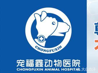 宠福鑫动物医院(西安分院)