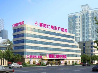 襄阳仁爱妇产医院