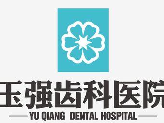 玉强齿科医院