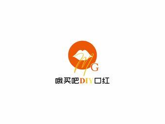 哦买吧DIY口红(鼎盛国际店)