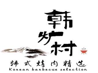 韩炉村烤肉