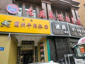 龙英武道跆拳道教育(新阳路店)