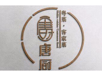 唐厨私房菜(坪山总店)