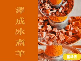 澤成冰煮羊火锅·蒙餐(围场店)