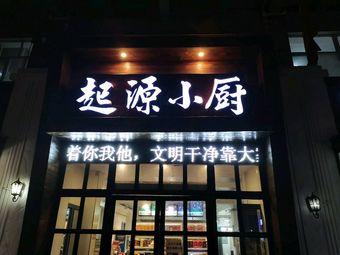 起源小厨(晋安路店)