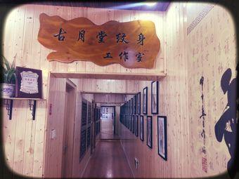 古月堂纹身(千灯店)