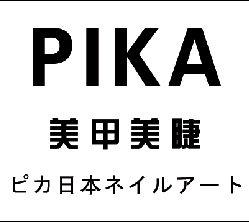 PIKA  ピカ日式ネイル