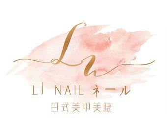 LJ  NAILネール日式美甲美睫