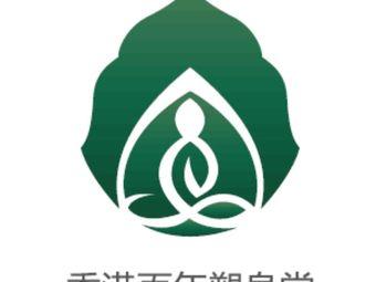 香港百年塑身堂(虹桥店)